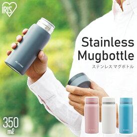 ステンレスケータイボトル スクリュー SB-S350 ピンク グレー ホワイト ブルー ステンレス 水筒 すいとう レジャー お弁当 水分補給 保温 保冷 マグ ボトル マグボトル マイボトル ランチ 水分補給 アイリスオーヤマ