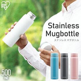 ステンレスケータイボトル スクリュー SB-S500 ピンク グレー ホワイト ブルー ステンレス 水筒 レジャー お弁当 水分補給 保温 保冷 飲みもの 飲物 マグ ボトル マグボトル マイボトル ランチ 水分補給 アイリスオーヤマ あす楽対応 irispoint