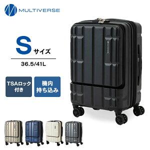スーツケース 機内持ち込み Sサイズ フロントオープン キャリーケース キャリーバッグ Multiverse TSAロック 容量拡張 おしゃれ ビジネス レディース メンズ 出張 鞄 マルチバース ダブルキャス