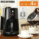 コーヒーメーカー ミル付き 全自動 アイリスオーヤマ 保温機能 フィルター式 豆挽き 粉 4杯分 コーヒーマシン シンプ…