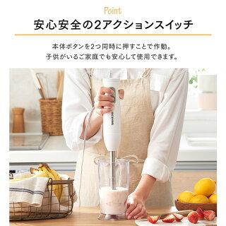 ハンドブレンダーホワイトIHB-NSC501-Wブレンダーハンドブレンダー下ごしらえ調理料理スムージー離乳食時短調理kitchenキッチンキッチン器具調理器具アイリスオーヤマ