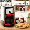 コーヒーメーカー ミル付き 全自動 アイリスオーヤマ IAC-A600 保温機能 フィルター式 豆挽き 粉 4杯分 コーヒーマシ…