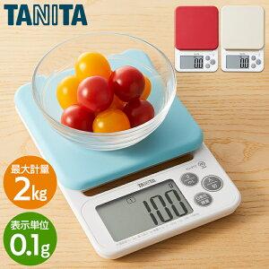 キッチンスケール タニタ お菓子作り 2kg 0.1g 0.1g単位 おしゃれ デジタルキッチンスケール スケール おしゃれ クッキングスケール 2kg 200gまで KJ-212 はかり デジタルスケール シリコンカバー付