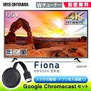 [設置無料]テレビ 65型 Google Chromecast セット アイリスオーヤマ 1年保証 液晶テレビ 65インチ 外付けHDD録画機能…
