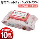アイリスオーヤマ ☆10個セット☆除菌ウェットティッシュプレミアム ノンアルコールタイプ WTP-60N