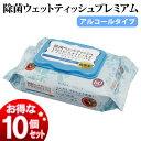 アイリスオーヤマ ☆10個セット☆除菌ウェットティッシュプレミアム アルコールタイプ WTP-60A 送料無料 除菌 ウェッ…