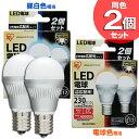 【送料無料】【2個セット】LED電球 小形 広配光 昼白色・電球色 230lm LDA4N-G-E17-V1・LDA4L-G-E17-V1 アイリスオーヤマ【1...