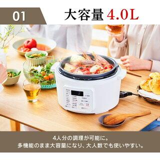 電気圧力鍋ナベなべ電気鍋手軽簡単圧力鍋電気圧力鍋4.0LホワイトPC-MA4-Wホワイトアイリスオーヤマ