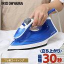 アイロン スチーム スチームアイロン 衣類 新生活 アイリスオーヤマ SIR-01A ブルー 送料無料 一人暮らし しわ 青 ワ…