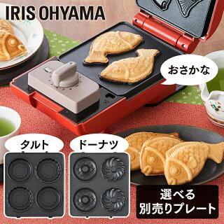 マルチサンドメーカープレートおやつ朝ごはん朝食ドーナツドーナッツミニタルトタルトたい焼きマルチサンドメーカー別売りプレート1枚焼きIMS-5DPIMS-5TPIMS-5FPドーナツミニタルトたい焼きアイリスオーヤマ