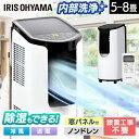 スポットエアコン 設置工事不要 アイリスオーヤマ 5〜8畳対応 スポットクーラー 除湿機能付き家庭用 移動式エアコン …