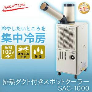 スポットクーラー 排熱ダクト付き SAC-1000 ナカトミ家庭用 スポットエアコン キャスター付き 据付不要 エアコン 床置型 移動式エアコン 置き型 工業用エアコン 置き型エアコン 工業扇 工場扇
