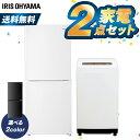 家電セット 冷蔵庫 洗濯機 2点セット アイリスオーヤマ 新生活家電セット 新品 冷蔵庫142L 洗濯機5kg ひとり暮らし 新…