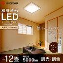 LEDシーリングライト 和風角形 12畳 調光 調色 CL12DL-5.1JM送料無料 調光 調色 昼光色 電球色 LED シーリング 天井照…