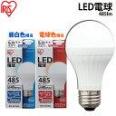 LED電球 LDA7N-H-V19・LDA7L-H-V19 アイリスオーヤマ【買】【●2】