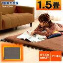 【予約】ホットカーペット 1.5畳 本体 TEKNOS ホットカーペット 125×180 長方形 電気カーペット 1.5畳用 ホットマッ…