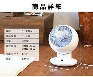 強力コンパクトサーキュレーター18畳ボール型左右首振りホワイトPCF-SC15送料無料扇風機冷房送風静音夏物冷風機冷風扇首ふり空気循環部屋干しアイリスオーヤマアイリス白シンプルおしゃれサーキュレーターアイあす楽