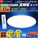LEDシーリングライト 8畳 調色 4000lm CL8DL-5.0 アイリスオーヤマ 送料無料【●2】