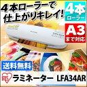 送料無料 4本ローラーラミネーター LFA34AR アイリスオーヤマ【●2】