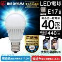 LED電球 E17 40W 広配光 昼白色送料無料 LDA4N-G・電球色 LDA5L-G 全2色 アイリスオーヤマ【●2】【あす楽】