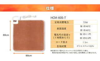ホットマットHCM-60S-T60×60cmブラウンアイリスオーヤマ