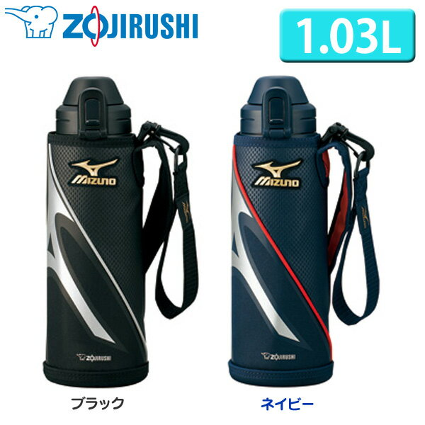 ZOJIRUSHI〔象印〕Mizuno ステンレスクールボトル(1.03L)保冷専用 SD-AM10 ブラック・ネイビー【TC】〔水筒 ボトル SDAM10〕