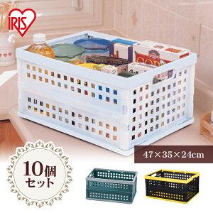 【10個セット】おりたたみコンテナ OC-32L 3カラー アイリスオーヤマ 折りたたみコンテナ コンテナボックス 小物収納 工具 収納 工具箱 工具ケース ツールボックス おもちゃ箱 小物 収納 収穫