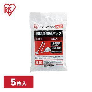 アイリスオーヤマ 紙パック式クリーナー用純正紙パック(5枚入) IPB-1