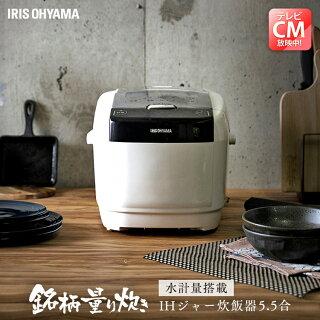 炊飯ジャー米屋の旨み銘柄量り炊きIHジャー炊飯器5.5合RC-IC50-Wアイリスオーヤマ