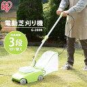 【送料無料】電動芝刈り機 G-200N (雑草対策)中身が見えるグラスキャッチャー付き!ロータリー式の芝刈り機 アイリ…