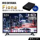 テレビHDDセットTV2K32V32型外付けハードディスク4KテレビFiona32型SB外付けHDDセット品アイリスオーヤマ
