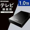 テレビ録画用 外付けハードディスク アイリスオーヤマ アイリス ブラック 黒 シンプル コンパクト 外付け 録画 ハード…