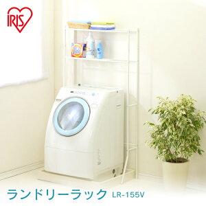 洗濯機 ラック 収納 ランドリーラック LR-155V 送料無料 ホワイト アイリスオーヤマ (洗濯用品洗濯機 ランドリー洗濯機洗面台洗面化粧台洗濯乾燥機衣類乾燥機洗濯洗剤小物タオル掛けタオル