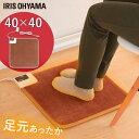 ホットマット ミニ 電気 40×40cm アイリスオーヤマ 1人用 正方形 ホットミニマット 強弱切替 デスク下 足元 暖房 電…