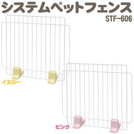 アイリスオーヤマ システムペットフェンス STF-606 イエロー・ピンク