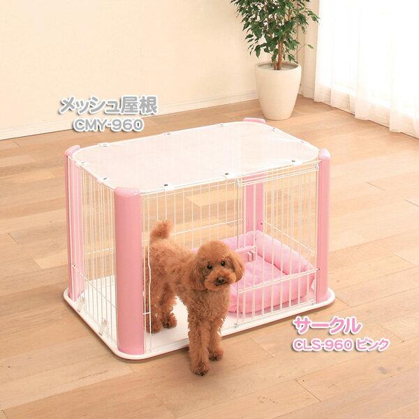 カラーサークル用メッシュ屋根 CMY-960 アイリスオーヤマ (サークル ケージ/ゲージ ケージ/犬 ケージ/ペット用品/ご家庭/ご家族の愛犬愛猫に)