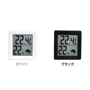 小さいデジタル温湿度計 O-257 DRETEC ドリテック コンパクト 熱中症 インフルエンザ 温度計 湿度計 白 黒 シンプル 使いやすい 便利 安心 安全 人気 子供 赤ちゃん 【送料無料】【KM】【D】