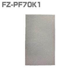 SHARP〔シャープ〕空気清浄機フィルター(使い捨てプレフィルター) FZ-PF70K1【TC】■2