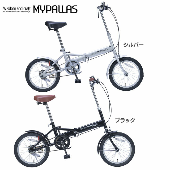 My Pallas(マイパラス) 折りたたみ自転車 16インチ M-101 M-101送料無料 自転車 サイクル 折り畳み 乗り物 自転車折り畳み 折り畳み自転車 池商 シルバー・ブラック【TD】 【代引不可】【メーカー直送】