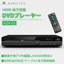 DVDプレーヤー ADV-05DVDプレーヤー CDプレーヤー 再生専用 コンパクト DVDプレーヤー再生専用 DVDプレーヤーコンパク…