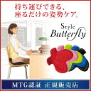 Style Butterfly BS-BF2005F-B 送料無料 MTG スタイルバタフライ スタイル 姿勢 人気 ...