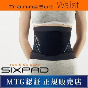 【アウトレット】Training Suit Waist SP-TW2208F【MTG正規販売店】 SIXPAD シックスパッド トレーニングスーツ ウエスト 筋トレ 筋肉 ダイエット サポート スポーツ 腹筋 MTG S M L LL サポートスーツ スー