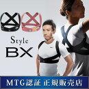 トレーニングベルトサポート姿勢StyleBXブラックMTG