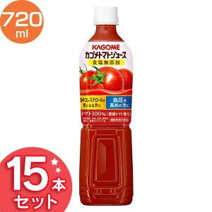 カゴメトマトジュース食塩無添加 スマートPET 720ml 15本 ジュース 飲料 ドリンク 健康維持 健康飲料 ヘルシー まとめ買い 高血圧 血中コレステロール ペットボトル 飲み物 体サポート カゴメ