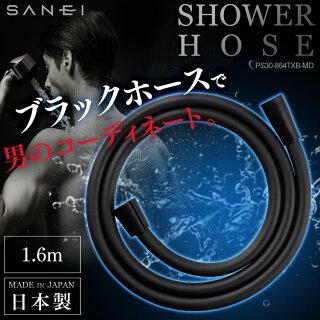 シャワーホースブラックPS30-864TXB-MD大人感コーディネートシックおしゃれ簡単取り換え取替えシャワーバスルームお風呂SANEI【TC】[ss12]