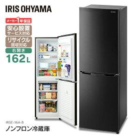 冷蔵庫 2ドア 162L アイリスオーヤマ 冷蔵庫 小型 冷蔵庫 一人暮らし 2ドア冷凍冷蔵庫 右開き 冷凍庫 新生活 一人暮らし 1人暮らし 冷蔵 保存 コンパクト 単身赴任 キッチン 台所 ブラック 黒 IRSE-16A-B 送料無料 ■2
