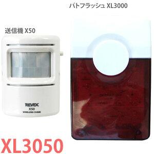 REVEX(リーベックス) 人感パトフラッシュセット XL3050 フラッシュライト 防滴 防雨 警報 呼び鈴 アラーム 玄関 呼び出し 無線 介護 LED チャイム ドアチャイム 防犯対策 セキュリティグッズ ワイ