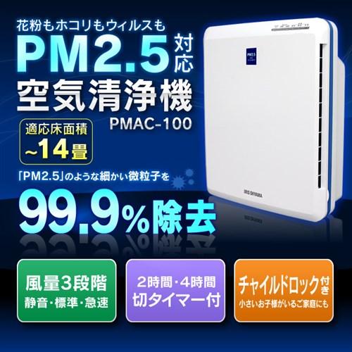 送料無料 空気清浄機 アイリスオーヤマ PMAC-100 PM2.5対応 黄砂 大気汚染 フィルター 空気清浄 清浄機 空気 PM2.5 タイマー付 チャイルドロック シンプル ホワイト 白 コンパクト リビング 寝室 新生活