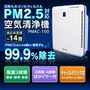 【送料無料】空気清浄機アイリスオーヤマPMAC-100【PM2.5対応黄砂大気汚染】