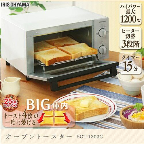 ≪食パン4枚が一度に焼ける!≫ オーブントースター EOT-1203C ホワイト アイリスオーヤマ トースター オーブン パン 白 調理家電 家電 トースト お菓子作り タイマー シンプル コンパクト スリム キッチン 食パン こんがり 送料無料